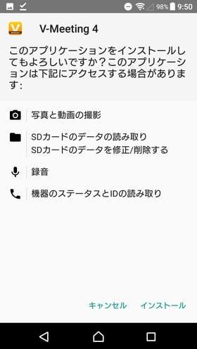 004_MTG4_Androidアプリインストール