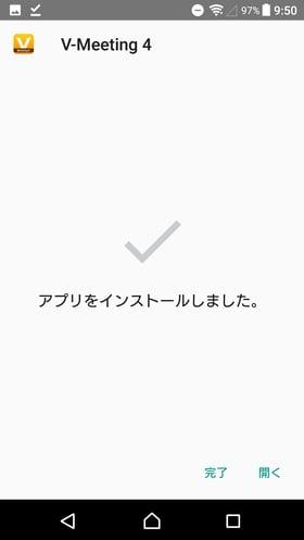 005_MTG4_Androidアプリインストール