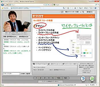 V-CUBE セミナーで配信されるデジハリ・オンラインスクールの授業