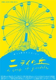 映画『二ライの丘 ~A Song of Gondola~』