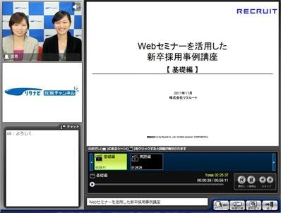 「Webinar」について説明するリクルートキャリア様主催のWEBセミナー