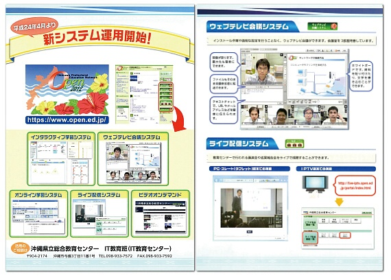 IT教育班が利用促進のために配布している紹介パンフレット