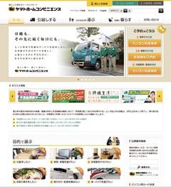 ヤマトホームコンビニエンス株式会社様web