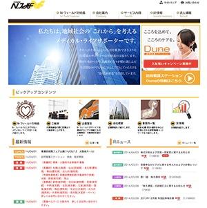 株式会社N・フィールドwebサイト