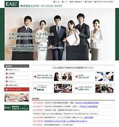 エスクロー・エージェント・ジャパンのホームページ