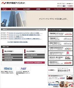 野村不動産アーバンネット株式会社様のホームページ
