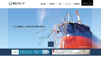 ツネイシホールディングス株式会社様のホームページ