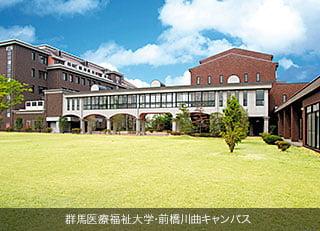 群馬医療福祉大学・前橋川曲キャンパス