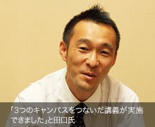 「3つのキャンパスをつないだ講義が実施できました」と田口氏