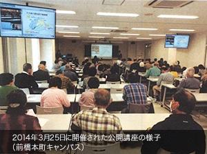 2014年3月25日に開催された公開講座の様子(前橋本町キャンパス)