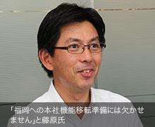 「福岡への本社機能移転準備には欠かせません」と藤原氏