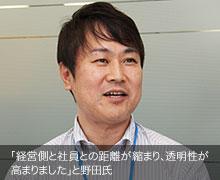 「経営側と社員との距離が縮まり、透明性が高まりました」と野田氏