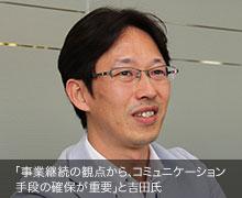 「事業継続の観点から、コミュニケーション手段の確保が重要」と吉田氏