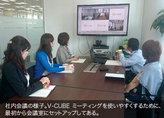 社内会議の様子。V-CUBE ミーティングを使いやすくするために、最初から会議室にセットアップしてある。