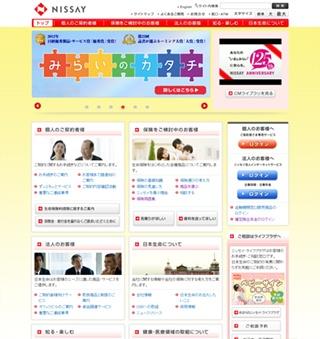 日本生命保険相互会社のホームページ