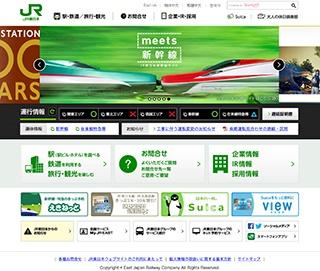 東日本旅客鉄道株式会社のホームページ
