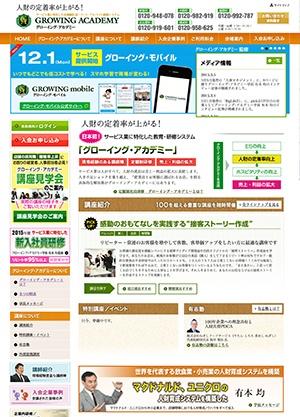 株式会社ホスピタリティ&グローイング・ジャパン 様ホームページ