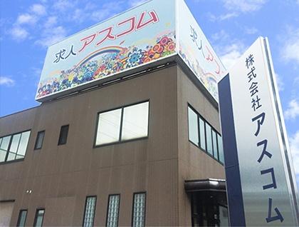 株式会社アスコムの本社社屋(石川県金沢市)