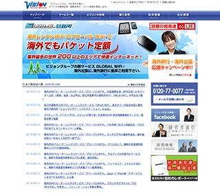 株式会社ビジョン様のホームページ