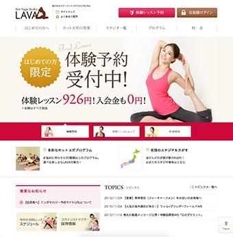 ホットヨガスタジオLAVA様のホームページ