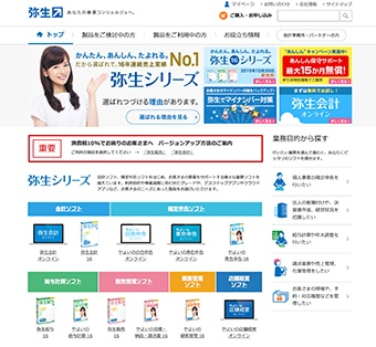 弥生株式会社のホームページ