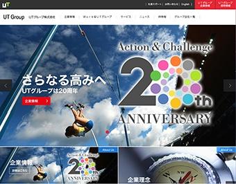 UTグループ株式会社のホームページ
