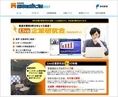 静岡県の新卒採用情報サイト「新卒のかんづめ」内の「Live企業研究会」のWebページ