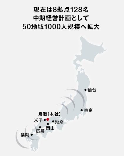 現在は8拠点128名、中期経営計画として50地域1000人規模へ拡大