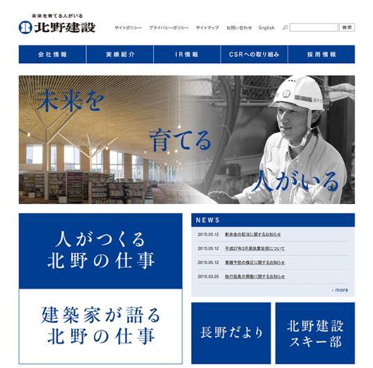 北野建設様ホームページ
