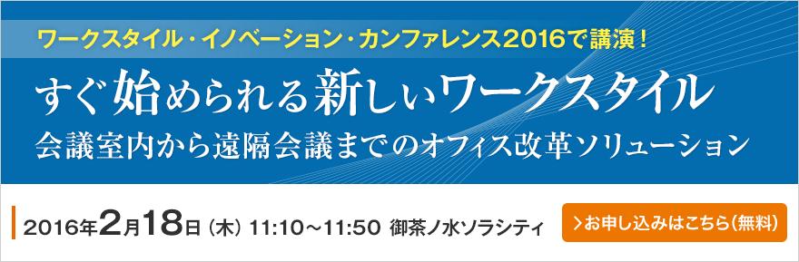 ワークスタイル・イノベーション・カンファレンス2016で講演を行います。