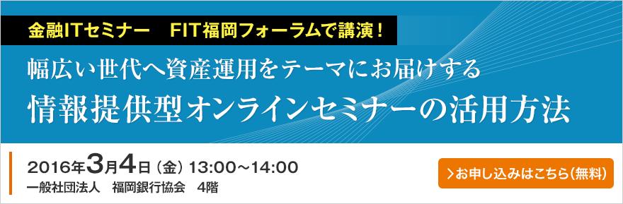 2016年3月4日(金)金融ITセミナー FIT福岡フォーラムで講演を行います。