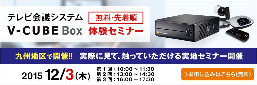 【九州地区で開催!!】【無料・先着順】12月3日(木)テレビ会議システム「V-CUBE Box」を実際に体験できるセミナーを開催