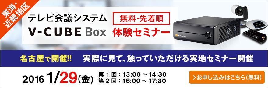 【九州地区で開催!!】【無料・先着順】1月29日(金) テレビ会議システム「V-CUBE Box」を実際に体験できるセミナーを開催