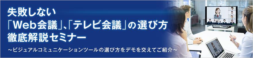 【東京開催】失敗しない「Web会議」、「テレビ会議」の選び方徹底解説セミナー