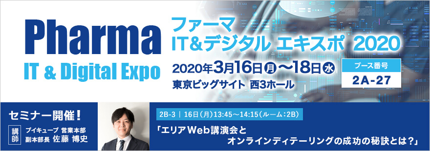 Pharma IT & Digital Expo 2020