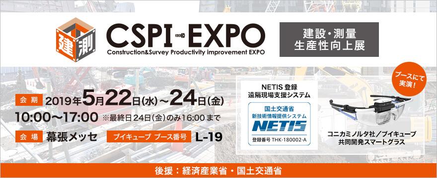 event_cspi-expo2019_header
