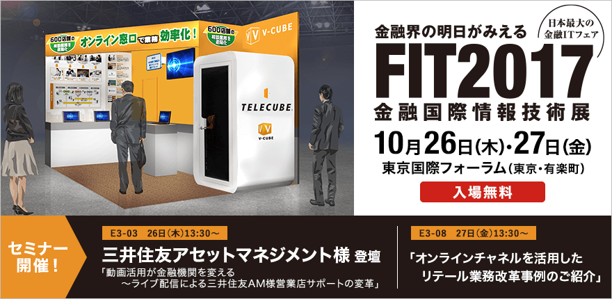 FIT2017(金融国際情報技術展)