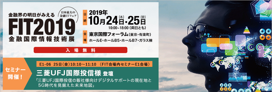 FIT2019(金融国際情報技術展)