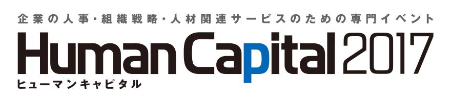 Human Capital 2017
