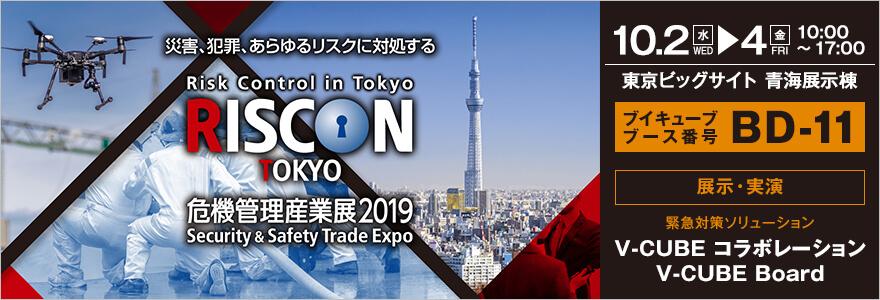 危機管理産業展(RISCON TOKYO)