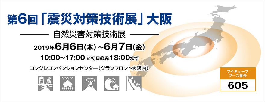 第6回「震災対策技術展」大阪