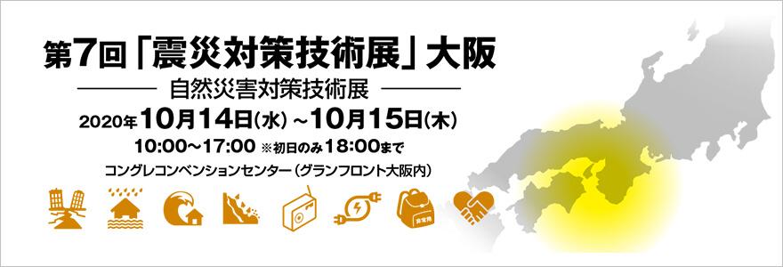 2020年10月14日(水)〜10月15日(木)第7回「震災対策技術展」大阪にブイキューブが出展します