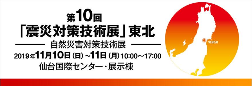 第10回「震災対策技術展」東北