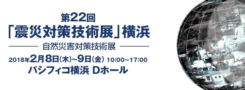 「震災対策技術展」横浜