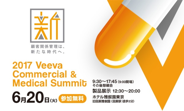 2017 Veeva Commercial & Medical Summitにブイキューブが出展します