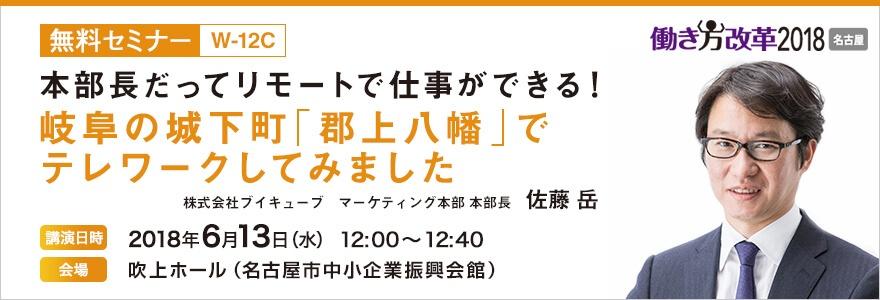 働き方改革2018 名古屋