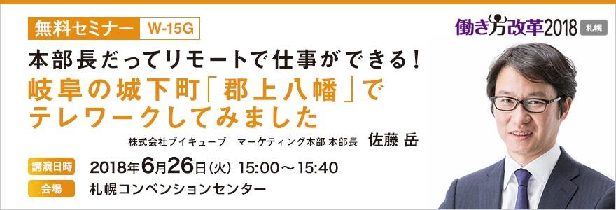 働き方改革2018 札幌
