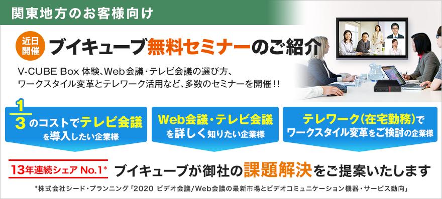 関東地方のお客様向けV-CUBE無料セミナーのご紹介