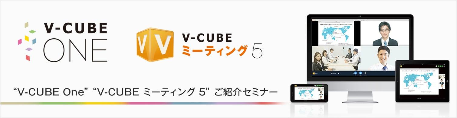 """V-CUBE One""、""V-CUBE ミーティング 5""ご紹介セミナー"