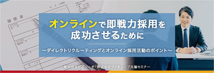 【Webセミナー】オンラインで即戦力採用を成功させるために